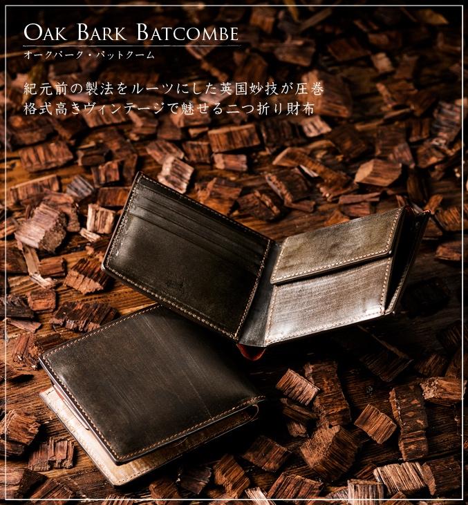 ココマイスター二つ折り財布オークバークバットクームが希少過ぎる!