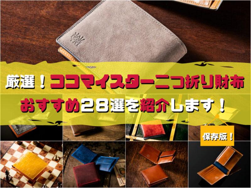厳選!ココマイスター二つ折り財布おすすめ28選を紹介します!