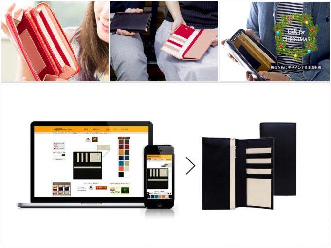 オーダーメイドのオリジナル財布が作れるお店ジョッゴ