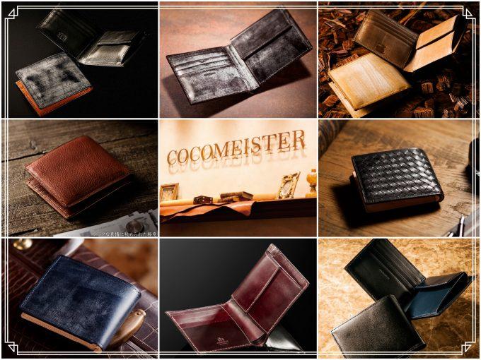 ココマイスター二つ折り財布おすすめ12選の紹介