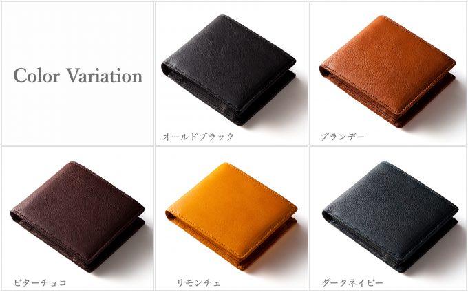 5種類のカラーバリエーション紹介