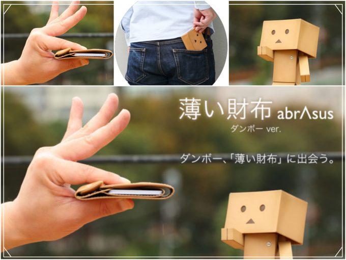 アブラサス薄い財布ダンボーバージョン