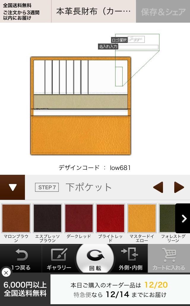 スマートフォンでの財布カスタム画面
