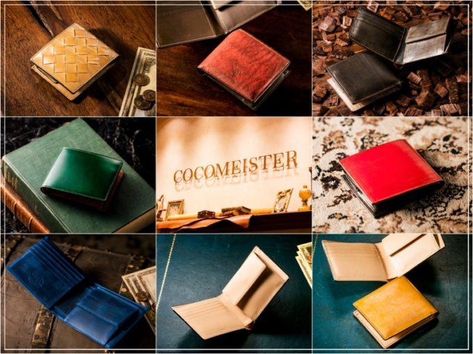 厳選!ココマイスター二つ折り財布おすすめ21選を紹介します!