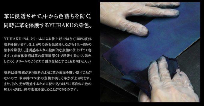 日本の凄い染色技術ベラトゥーラ技法