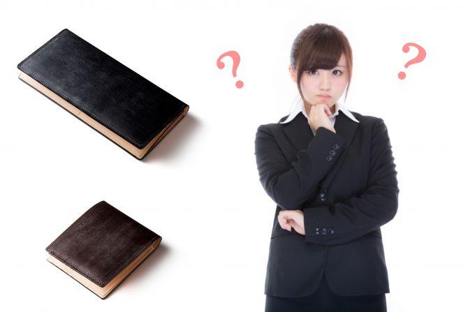 長財布と二つ折り財布はどっちがよい?
