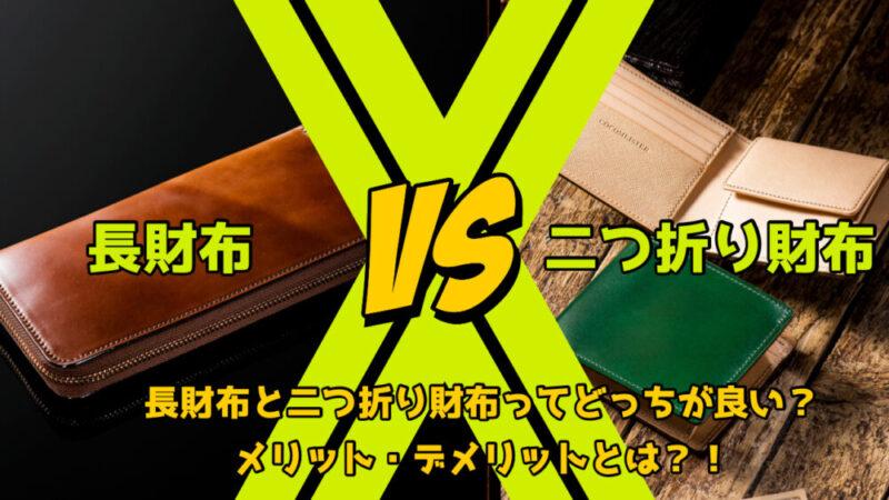 長財布と二つ折り財布ってどっちが良い?メリット・デメリットとは?