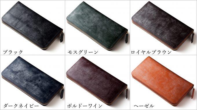 6種類ものカラー種類