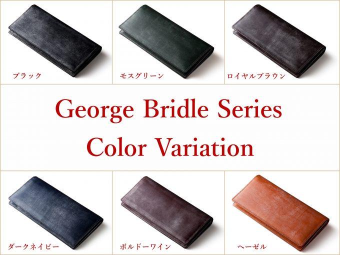 ジョージブライドルシリーズのカラーバリエーション
