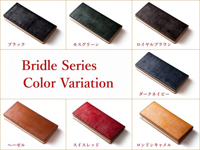 ブライドルシリーズのカラーバリエーション