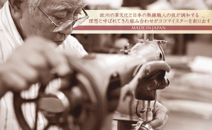 日本の熟練職人