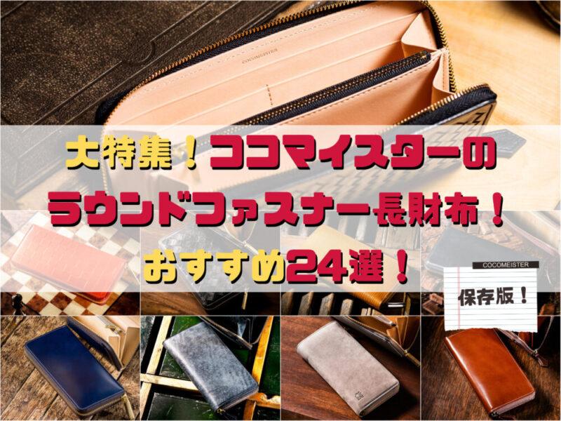 大特集!ココマイスターラウンドファスナー長財布おすすめ24選!