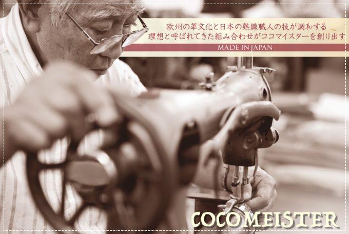 ラウンドファスナー財布を初めて作ったブランド「ココマイスター」