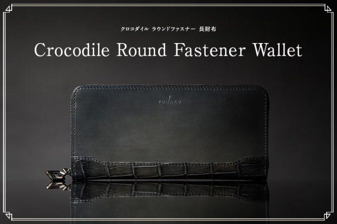10万円以下のワニ革長財布