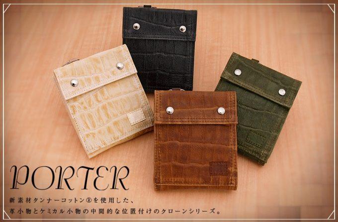 PORTER CLONE(ポータークローン)二つ折り財布