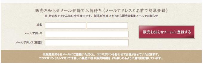販売お知らせメール入力画面