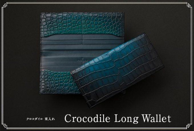 ユハク製クロコダイル革財布(小銭入れ無し)