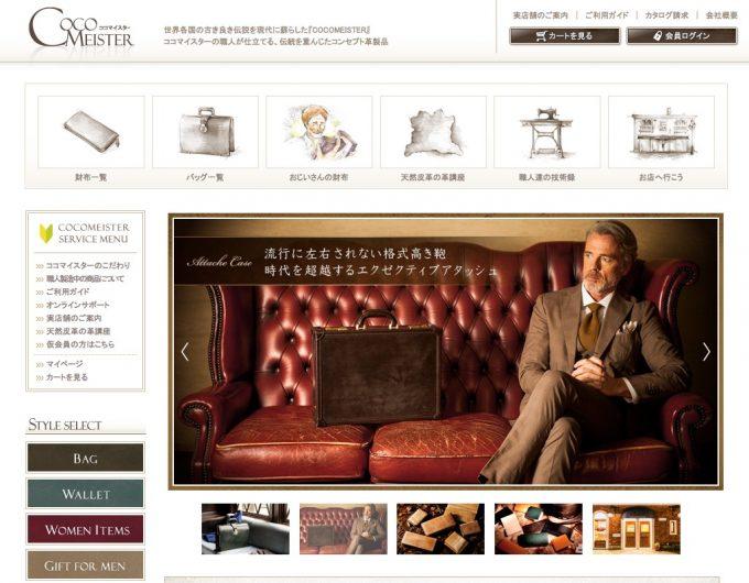 ココマイスター公式サイトの参考画面