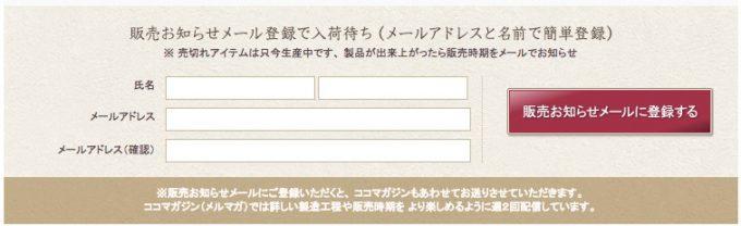 販売お知らせメール記入表