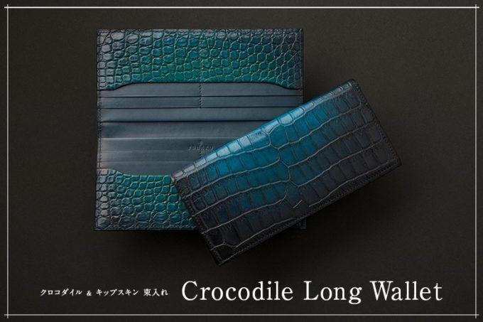 クロコダイル長財布(小銭入れなしタイプ)