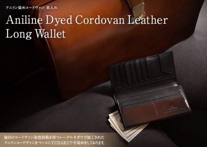 YUHAKUアニリン染めコードバン長財布(束入れ)