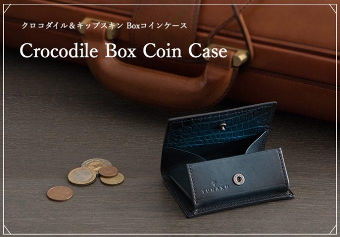 クロコダイルコインケース