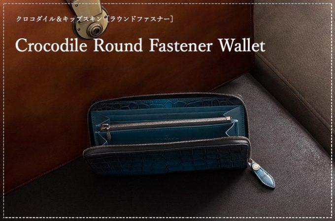 クロコダイルラウンド&キップスキンラウンドファスナー長財布