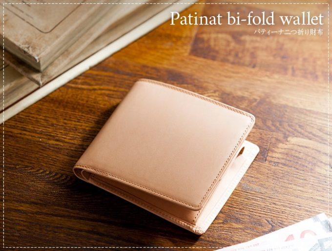 ココマイスターパティーナ二つ折り財布