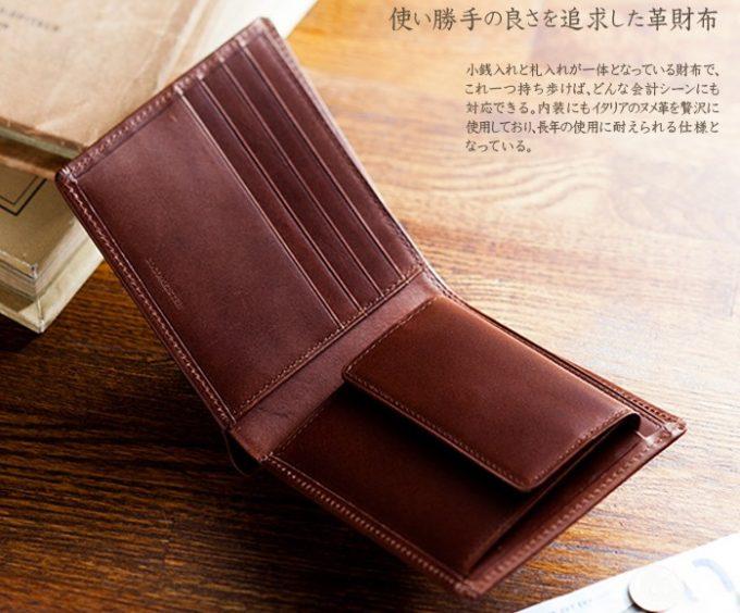 約2万円で買えるお得な財布
