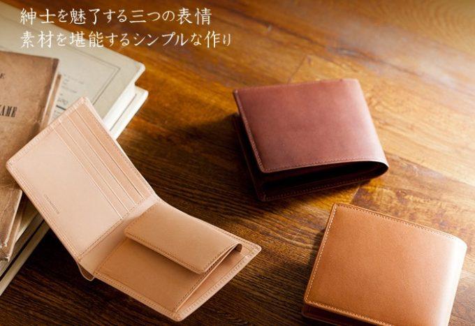 シンプルな作りの二つ折り財布