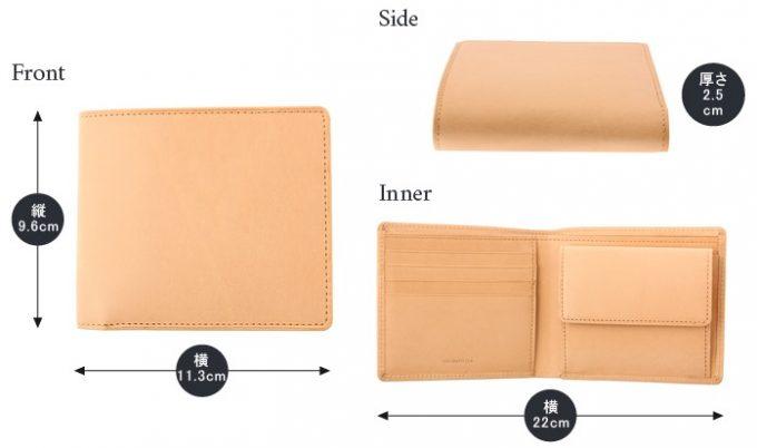 パティーナ二つ折り財布のサイズ表