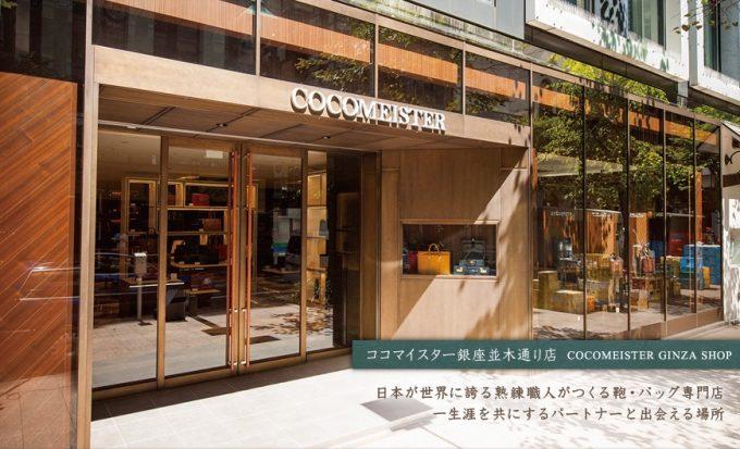 ココマイスター銀座並木通り店(東京)の外観