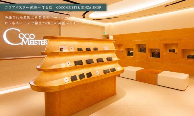 ココマイスター銀座店(東京)の内装