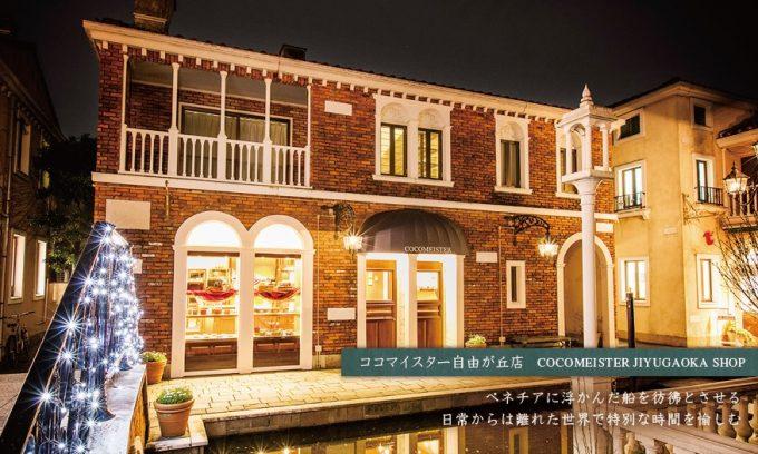 ココマイスター自由が丘店(東京)の外観