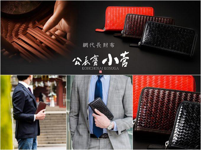 お洒落な竹の編み込み長財布
