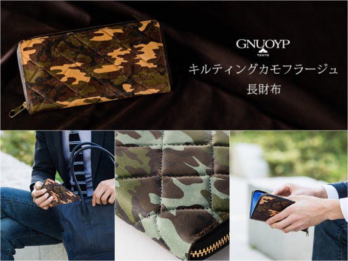 GNUOYP (ニュピ)のキルティングカモフラージュ長財布