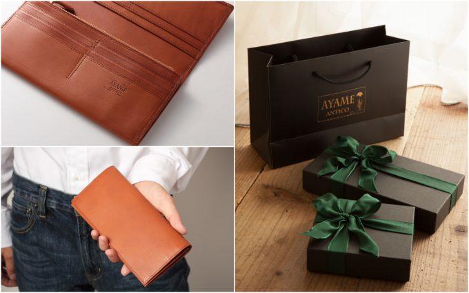 プレゼントにオススメする超実用的な財布