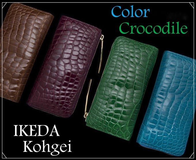 池田工芸カラークロコダイル革財布シリーズの財布