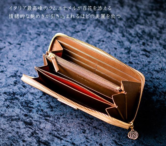 最高級ラムエナメルの財布