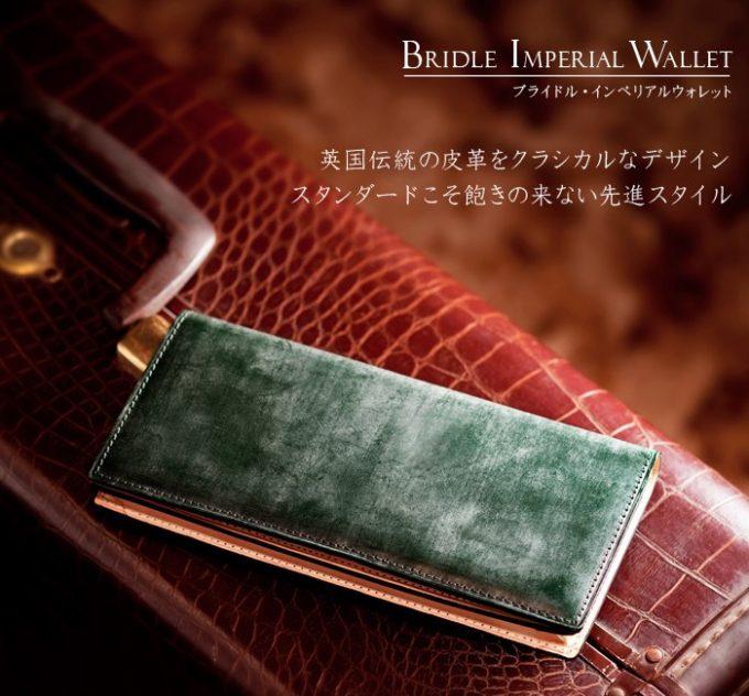 ココマイスターブライドルシリーズの財布