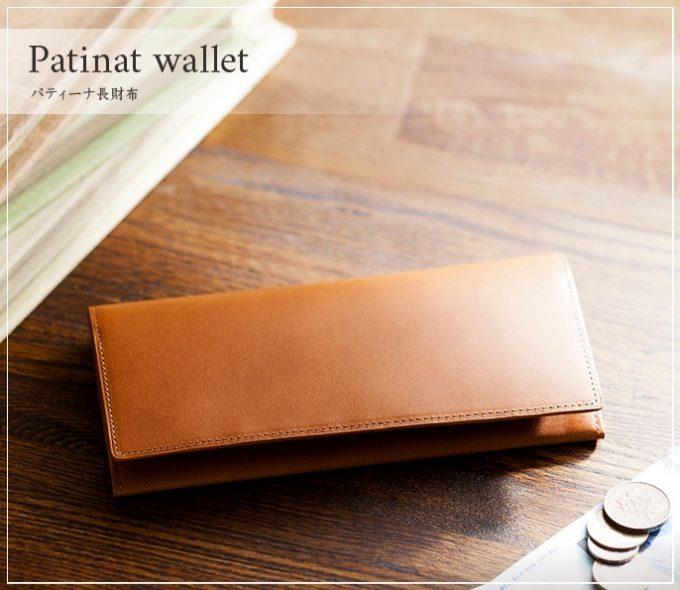 パティーナ長財布