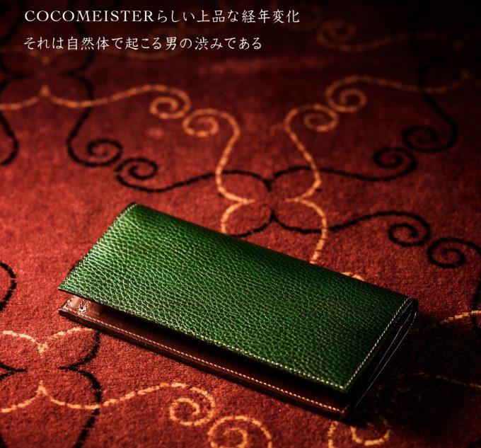 ロッソピエトラシリーズのモスグリーンの財布