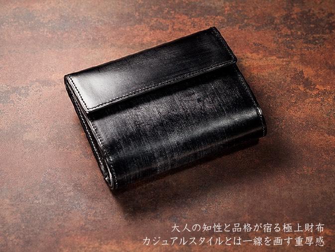 一番高価なブライドルレザーの財布