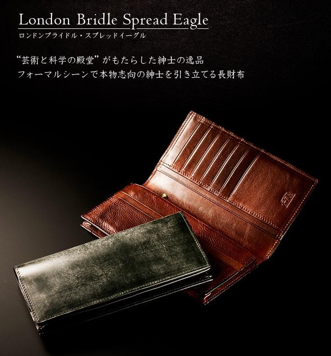 ロンドンブライドルシリーズのスプレッドイーグル