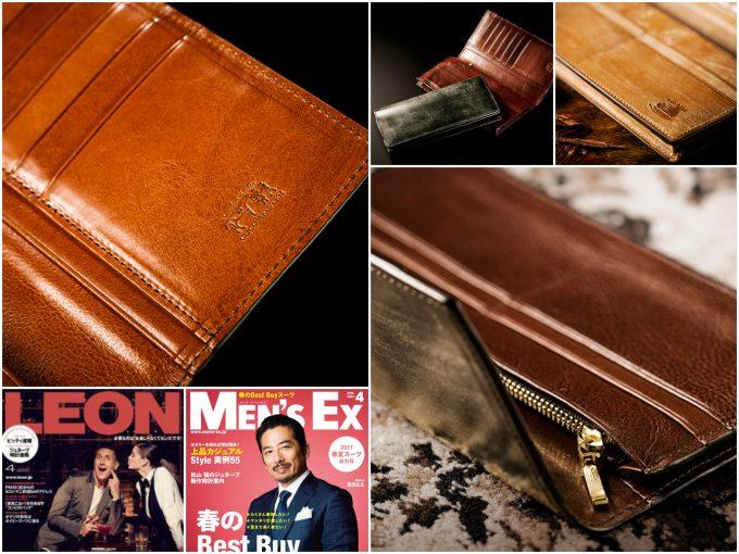 ココマイスターの長財布と掲載雑誌