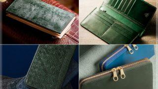 格好良い緑色(グリーン)の財布メンズ用おすすめ19選!