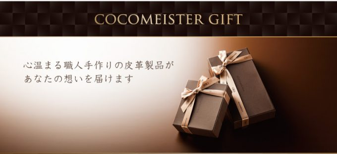 無料のココマイスターのプレゼントラッピング