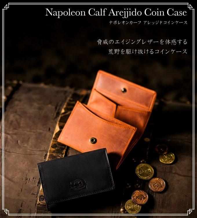 ナポレオンカーフアレッジドコインケース