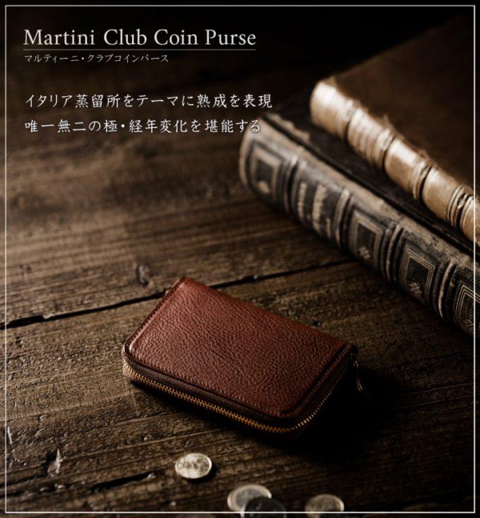 マルティーニ・クラブコインパース