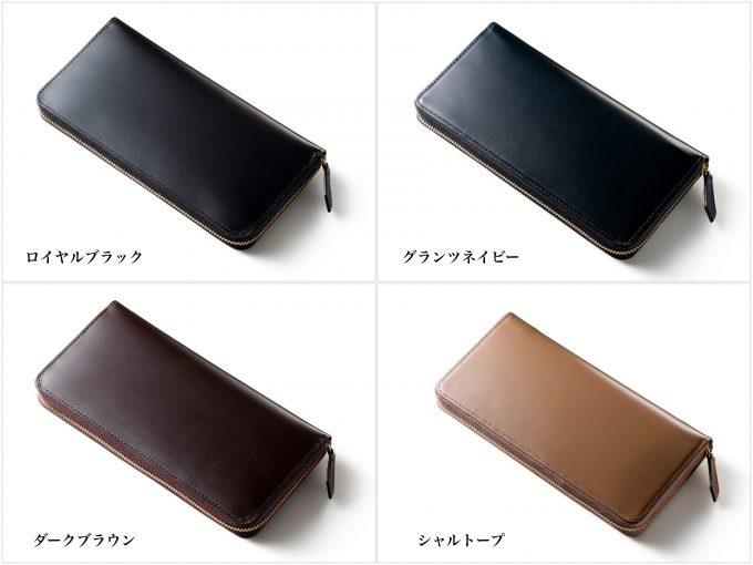 クリスペルカーフの財布のカラー見本